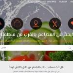 إطلاق موقع طلب الطعام اون لاين في العراق - كاتش فود
