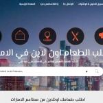 كاتش فود تطلق موقعها الالكتروني لطلب الطعام اون لاين في الامارات